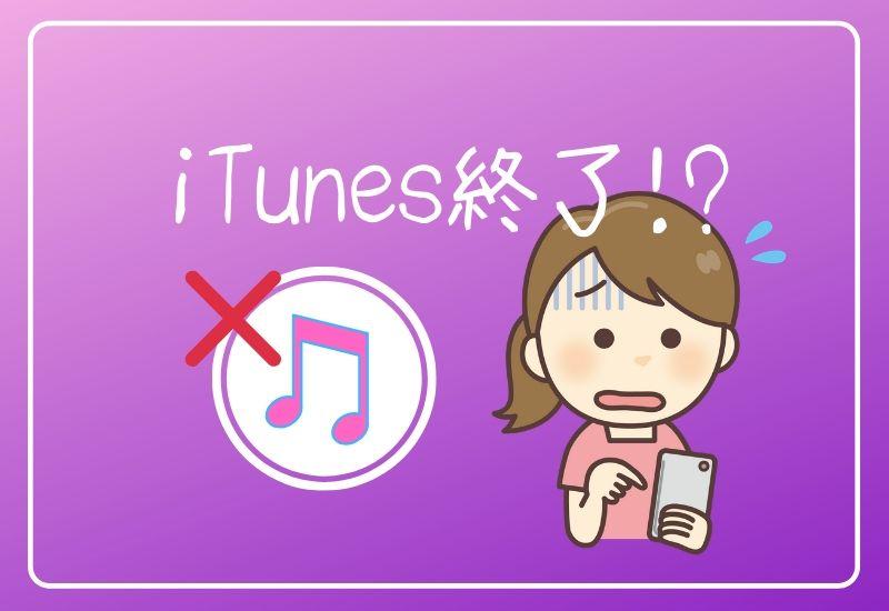 iTunes終了