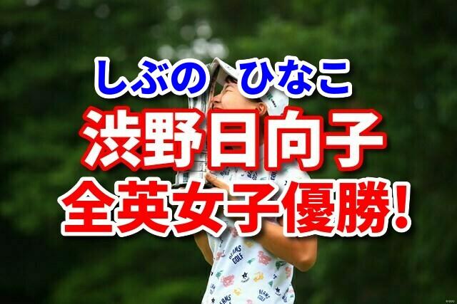 渋野日向子 全英女子優勝