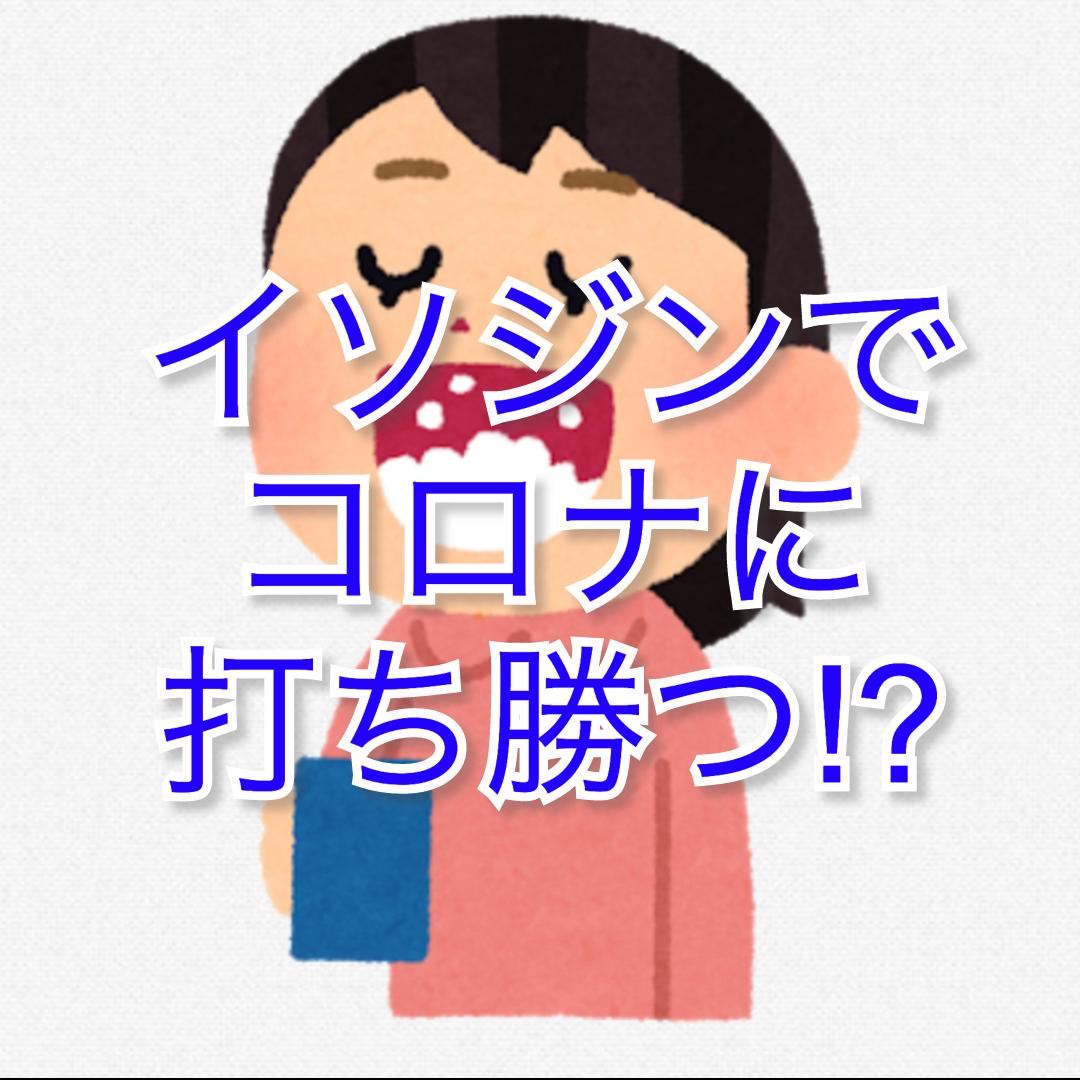 f:id:yakudacchi:20200804172949p:plain