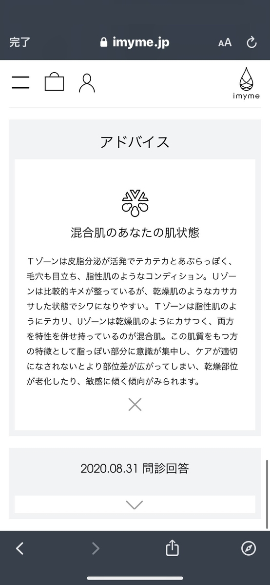 f:id:yakudacchi:20200831142741j:plain