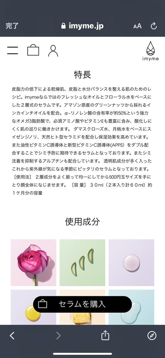 f:id:yakudacchi:20200831143401j:plain