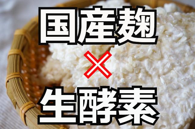 麹酵素プレミアム