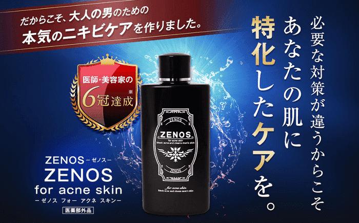 ゼノス(ZENOS)