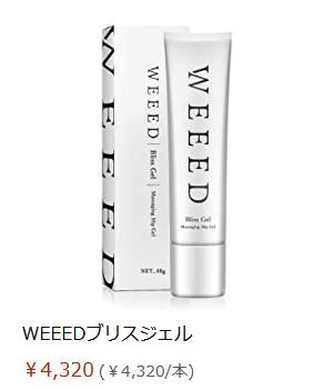 WEEEDブリスジェルAmazon