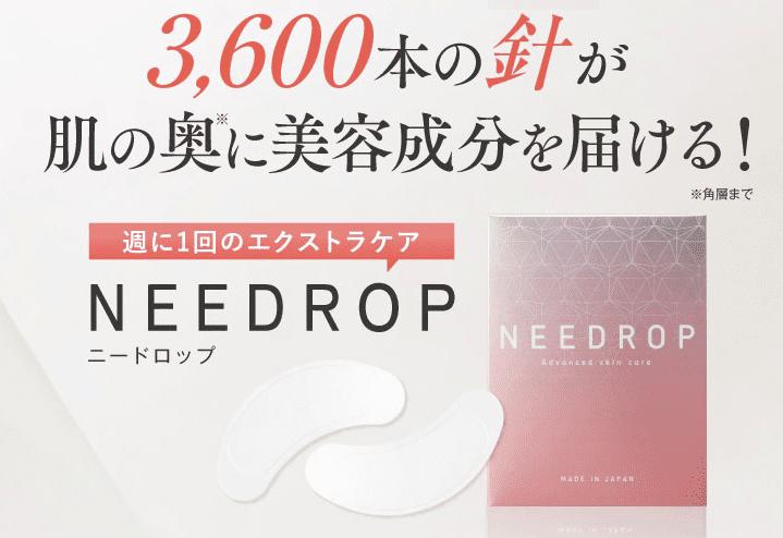 ニードロップ(NEEDROP)