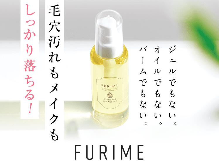 FURIME(フリミー)