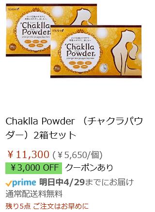 チャクラパウダー Amazon