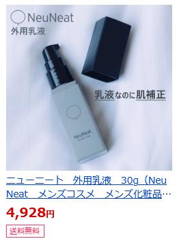ニューニート(NeuNeat)Yahoo