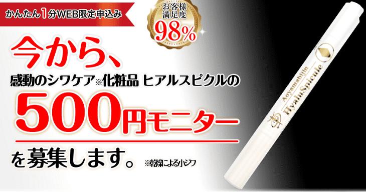 ヒアルスピクル500円モニター募集