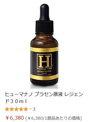 Amazonヒューマナノプラセン原液