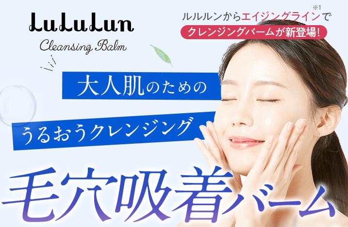 ルルルン(LuLuLun)クレンジングバーム
