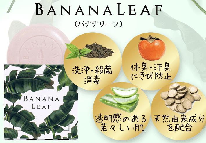 バナナリーフ(BANANA LEAF)石鹸