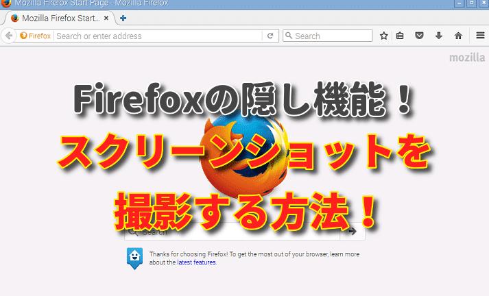 firefox スクリーンショット