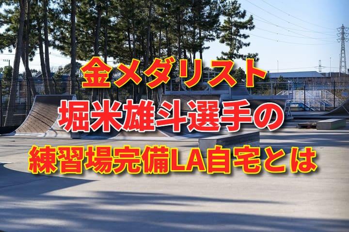 スケートボード金メダル 堀米雄斗選手