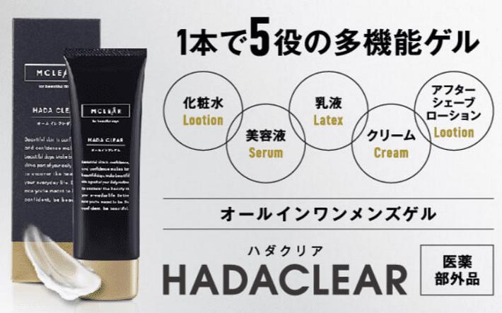 ハダクリア(HADACLEAR)