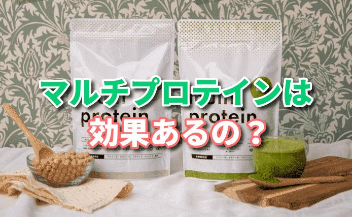 マルチプロテイン(multi protein)