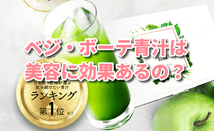 ベジ・ボーテ 青汁