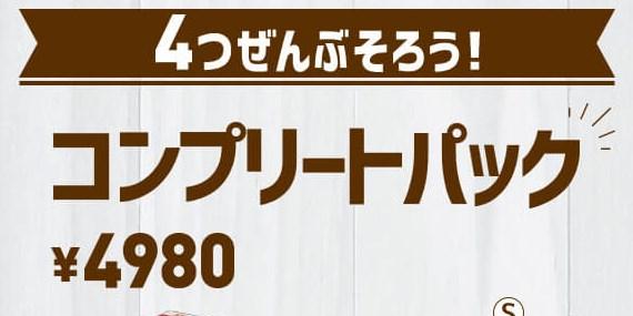 f:id:yakudatumamejouhou:20161130232058j:plain