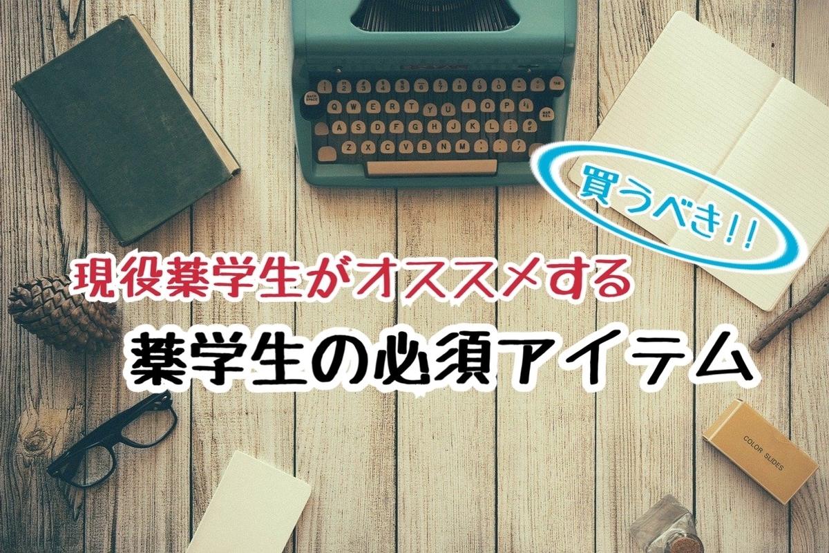 f:id:yakugakun:20191213234326j:plain