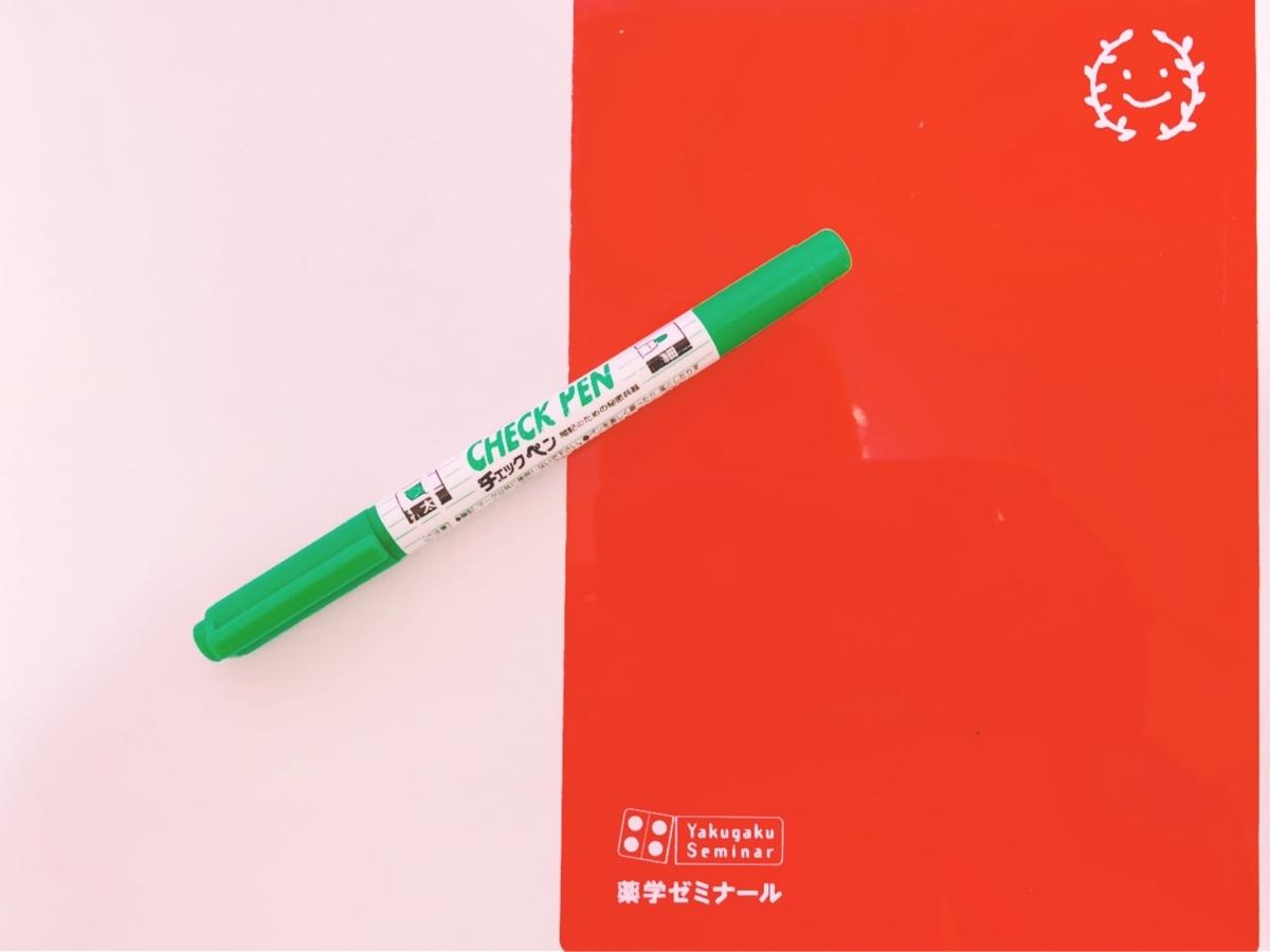 f:id:yakugakun:20200124205421j:plain
