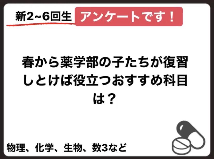 f:id:yakugakun:20200227173151j:plain