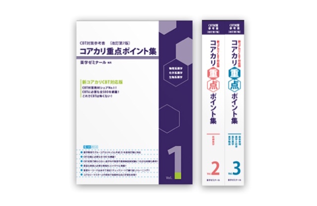f:id:yakugakun:20200415135228j:plain