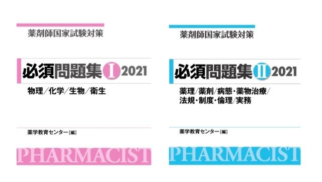 f:id:yakugakun:20200415141052j:plain