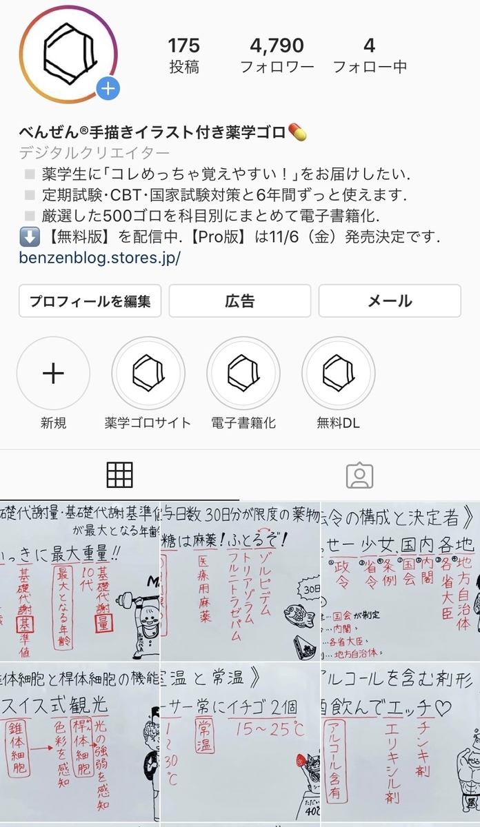 f:id:yakugakun:20200420151053j:plain