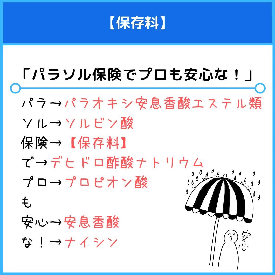 f:id:yakugakun:20210107144140j:plain