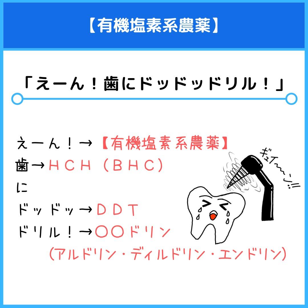 f:id:yakugakun:20210413151148j:plain
