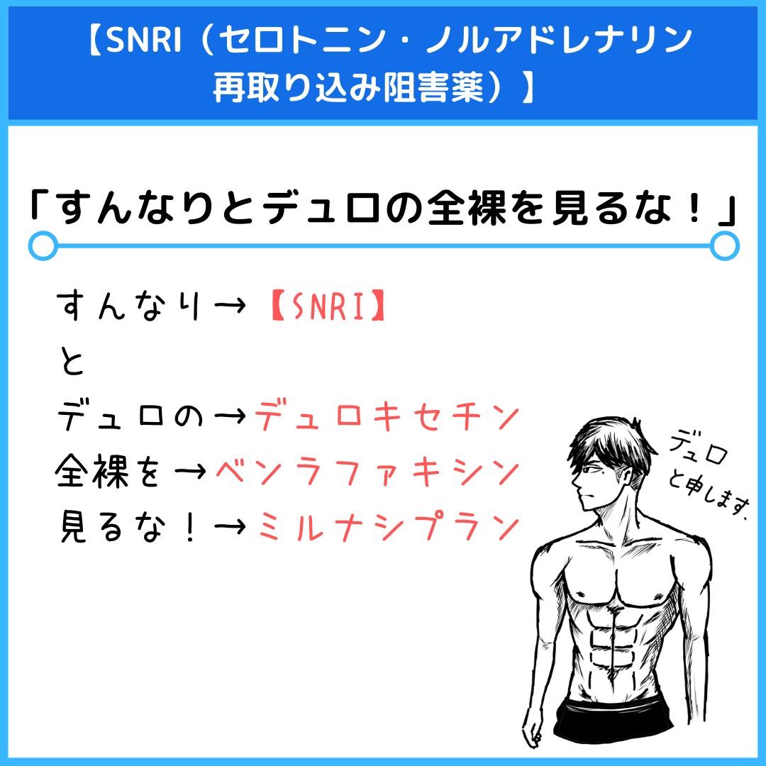 f:id:yakugakun:20210820194417j:plain