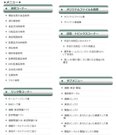f:id:yakujiman:20170714093229j:plain