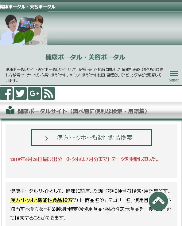 f:id:yakujiman:20190919225820j:plain