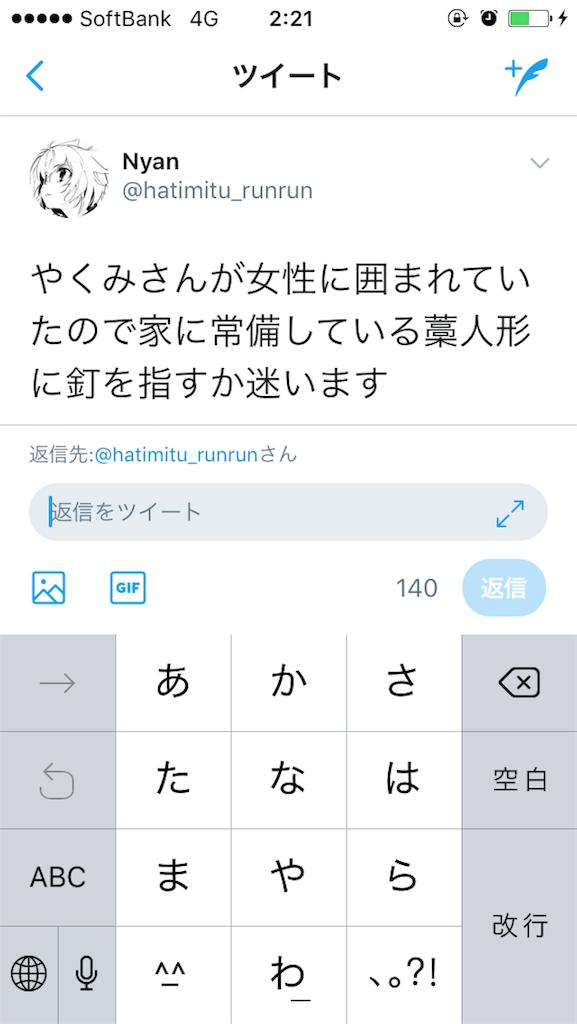f:id:yakumi1124:20170918031622p:image