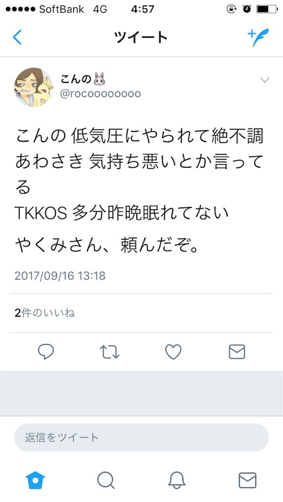f:id:yakumi1124:20170918045814p:image