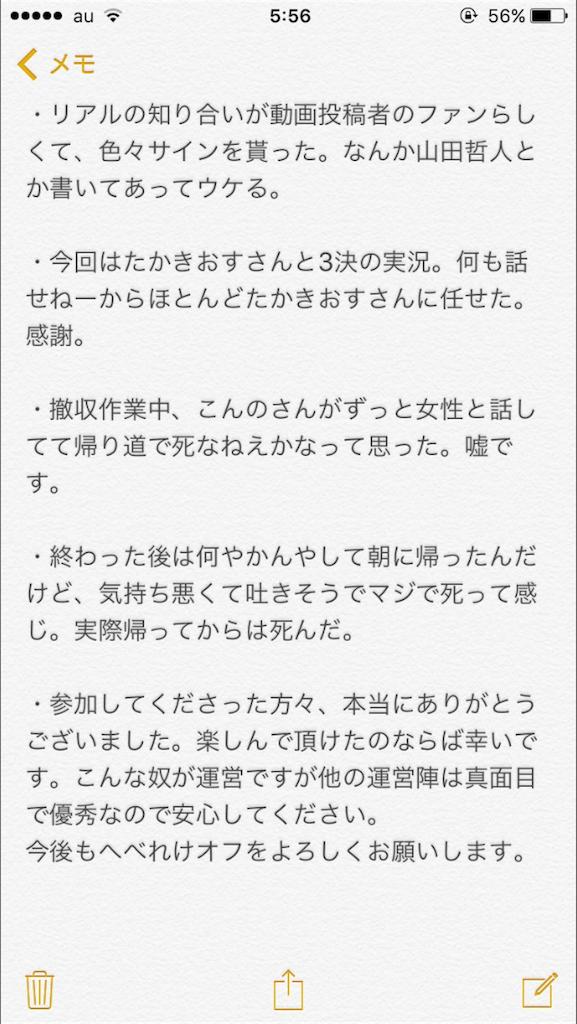 f:id:yakumi1124:20170918121829p:image