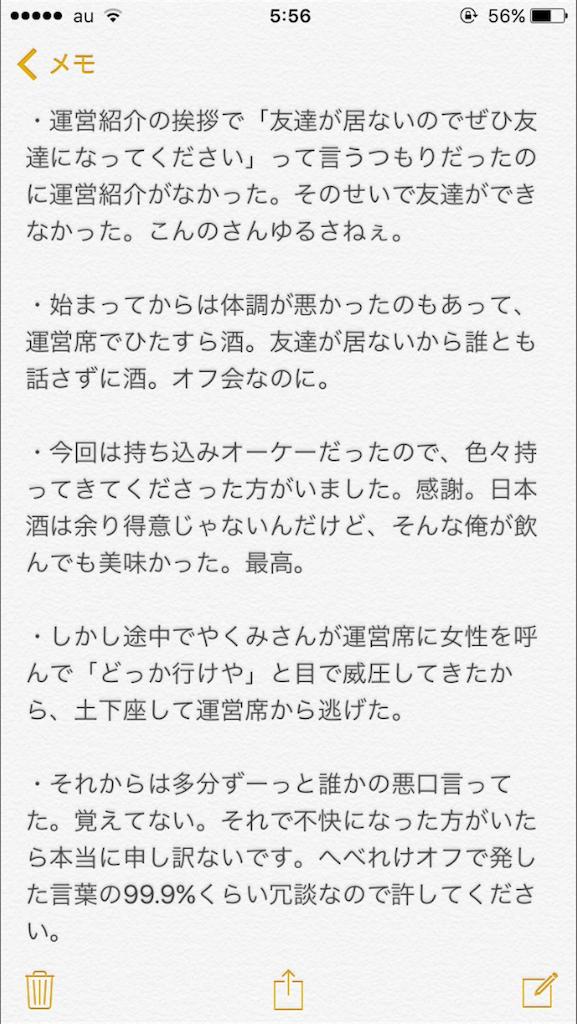 f:id:yakumi1124:20170918121852p:image