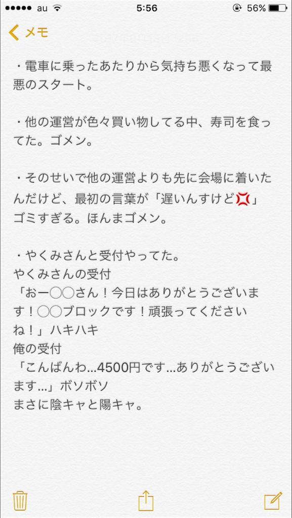 f:id:yakumi1124:20170918121923p:image