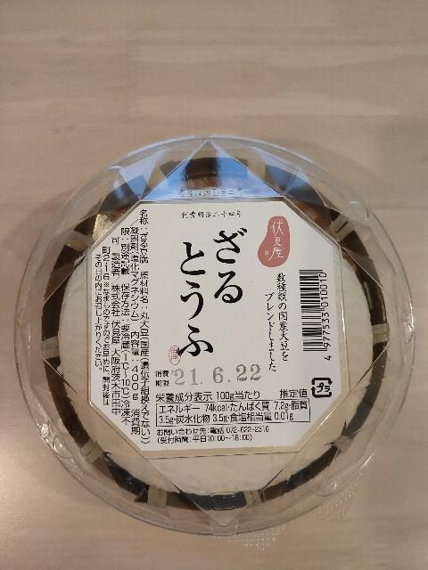 f:id:yakumioishii:20210621202229j:image