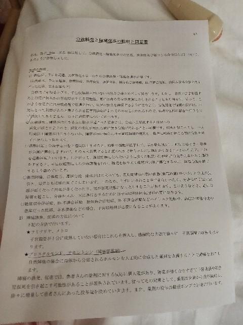 f:id:yakumioishii:20210915221929j:image