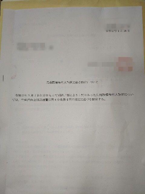 f:id:yakumo307:20200126121051j:image