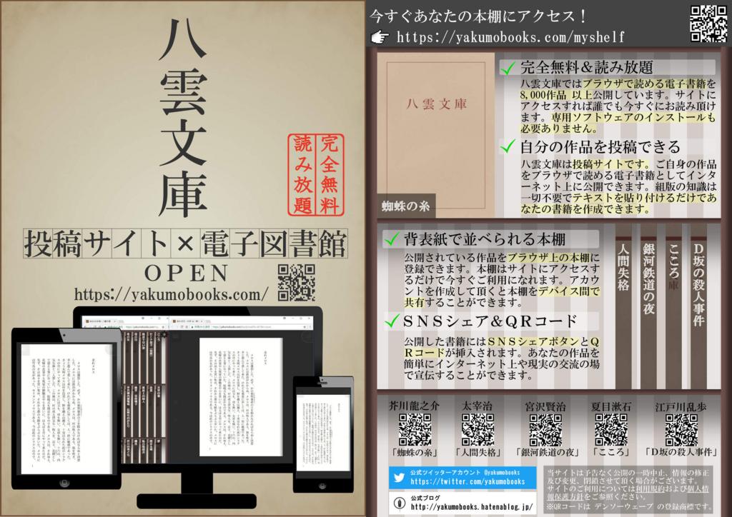 f:id:yakumobooks:20180220010401j:plain