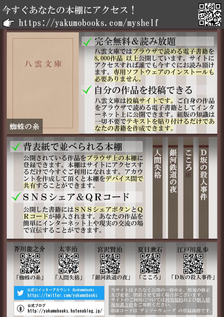 f:id:yakumobooks:20180220021433j:plain