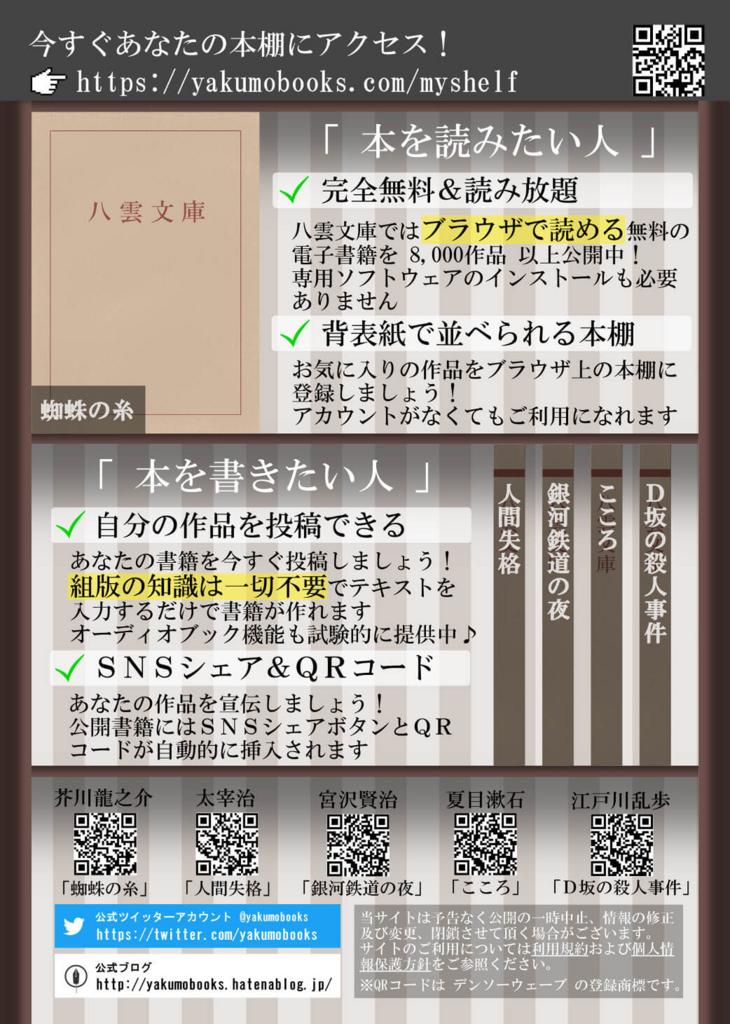 f:id:yakumobooks:20180329024523j:plain