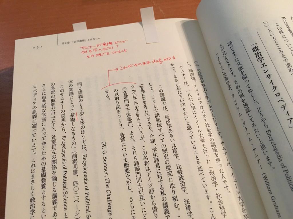 f:id:yakumoizuru:20160730162116j:plain