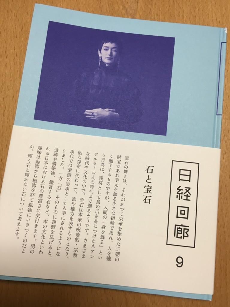 f:id:yakumoizuru:20160928114049j:plain