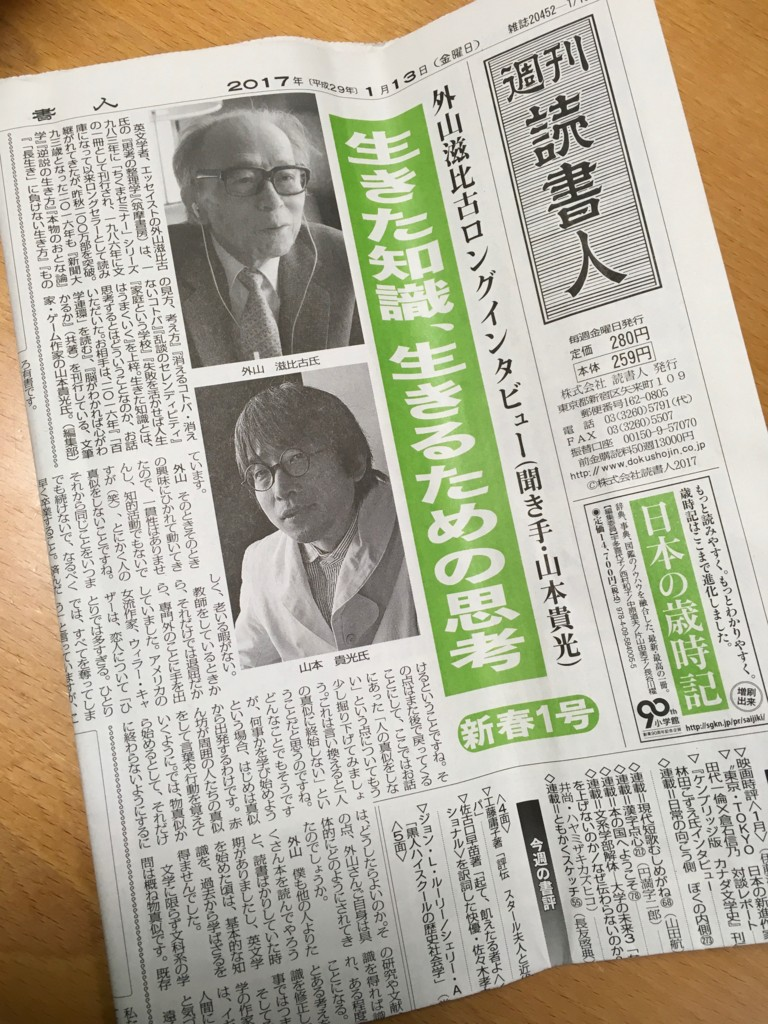 f:id:yakumoizuru:20170114214421j:plain