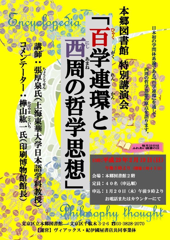 f:id:yakumoizuru:20170118181316j:plain