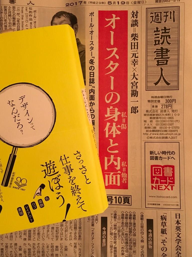 f:id:yakumoizuru:20170519202048j:plain