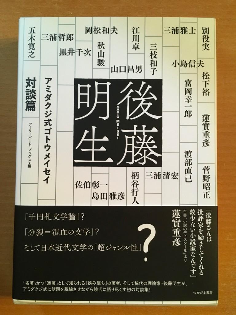 f:id:yakumoizuru:20170610113006j:plain